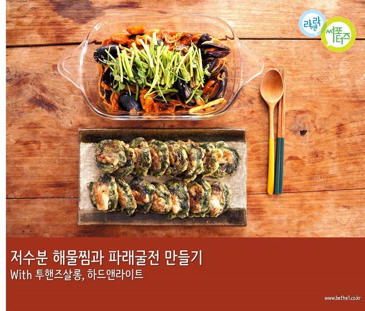 [3월 원데이 쿠킹 클래스] 저수분 해물찜과 파래굴전 만들기 with 투핸즈살롱/하드앤라이트