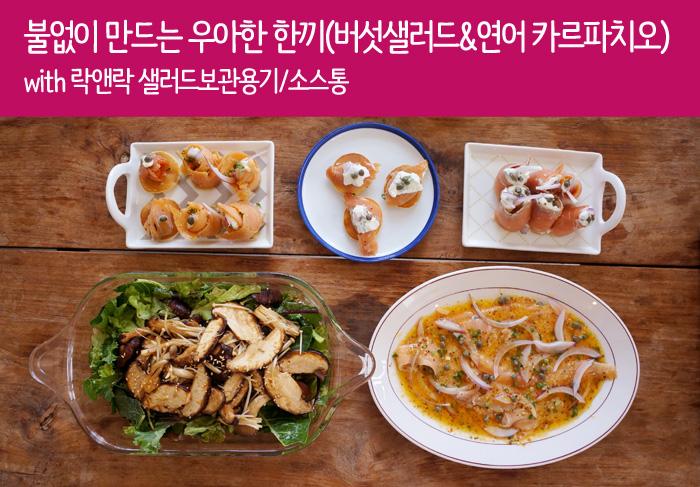 [7월 원데이쿠킹 클래스]불없이 만드는 우아한 한끼(버섯샐러드&연어 카르파치오) with 샐러드보관용기, 소스통