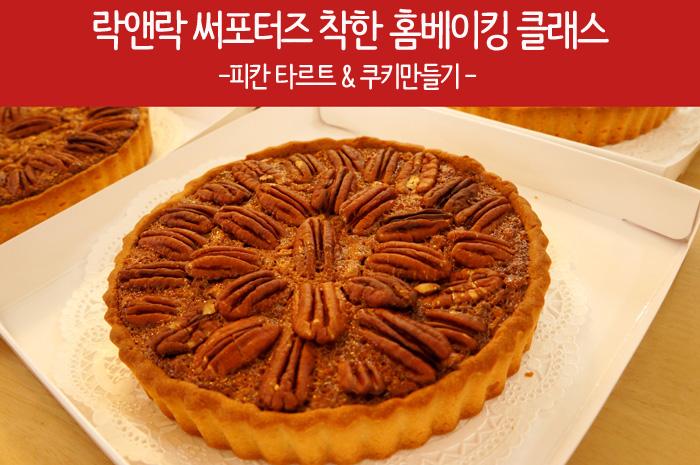 [8월 착한 홈베이킹 클래스] 피칸타르트 & 쿠키 만들기