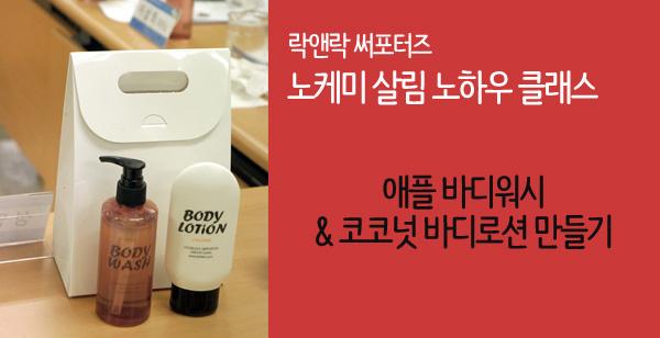 [9월 노케미 살림노하우 클래스] 애플 바디워시 & 코코넛 바디로션 만들기