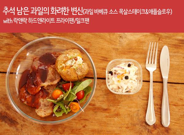 [9월 원데이쿠킹 클래스]추석 남은 과일의 화려한 변신(목살스테이크&애플슬로우) with 하드앤라이트