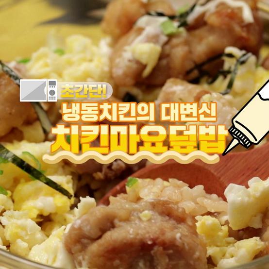 [초간단 전자레인지 레시피] 냉동치킨의 대변신 치킨마요덮밥