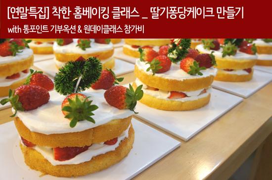 [크리스마스 특집] 따뜻한 크리스마스를 선물하는 락앤락 착한 홈베이킹 클래스 - 딸기퐁당케이크 만들기