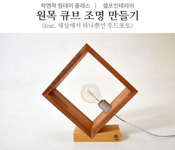 [원데이클래스 후기] 셀프 인테리어 - 원목 큐브 조명 & 우드포토 만들기