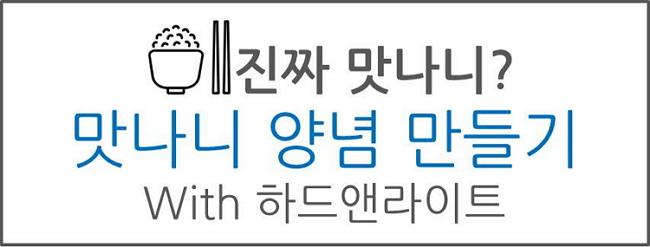 [tvN 집밥 백선생3] 진짜 맛나니? 맛나니 레시피