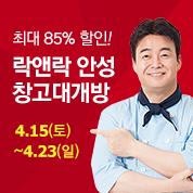 [EVENT] 최대 85&#37 할인! 2017 안성 창고 대개방!