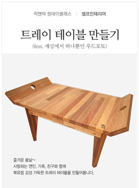 [원데이클래스 후기] 셀프 인테리어 - 트레이 테이블 & 우드포토 만들기
