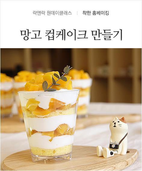 [원데이클래스 후기] 착한 홈베이킹 - 망고 컵케이크 만들기