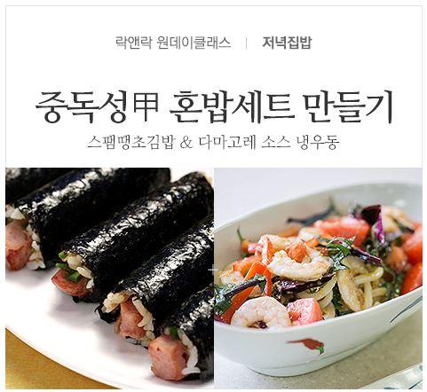 [원데이 클래스 후기] 저녁집밥 쿠킹 클래스 - 중독성 甲 <스팸땡초김밥 & 다마고레소스 냉우동>