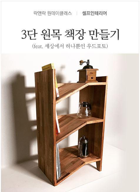 [원데이클래스 후기] 셀프 인테리어 - 3단 원목 책장 & 우드포토 만들기