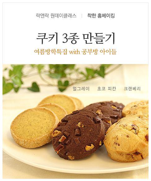 [원데이클래스 후기] 착한 홈베이킹 - 쿠키 3종 만들기