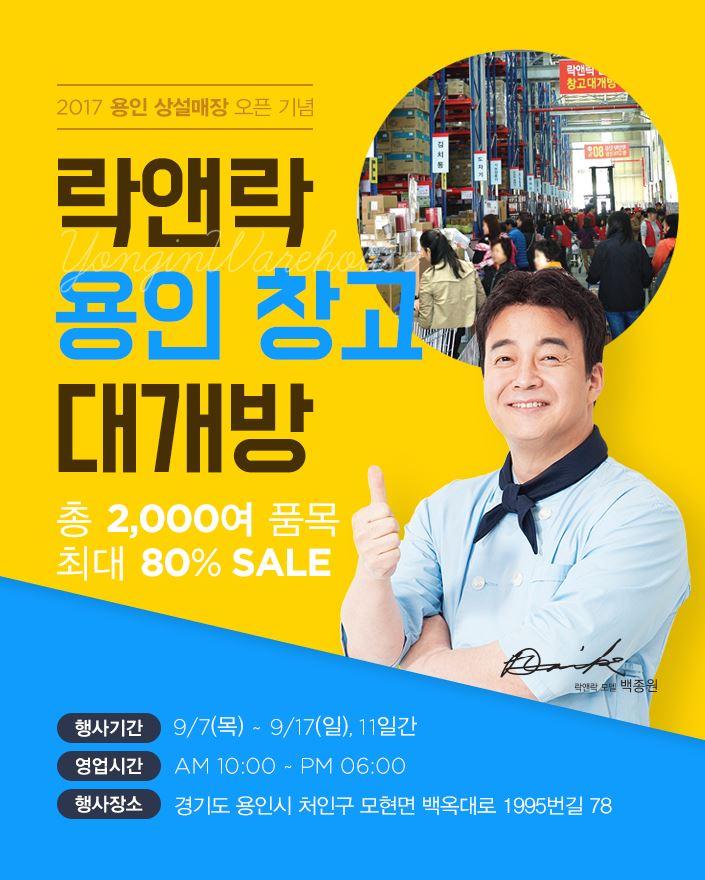 [EVENT] 락앤락 용인 상설매장 오픈 기념! 최대 80&#37 SALE~  2017 락앤락 용인 창고 대개방!