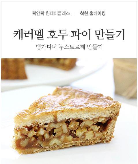 [원데이클래스 후기] 착한 홈베이킹 - 캐러멜 호두 파이(엥가디너 누스토르테) 만들기