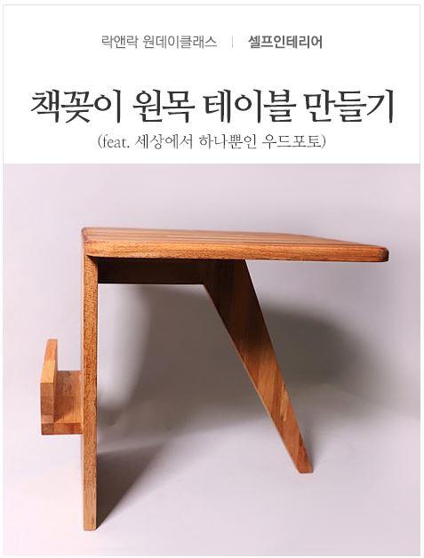 [원데이클래스 후기] 셀프 인테리어 - 책꽂이 원목 테이블 만들기