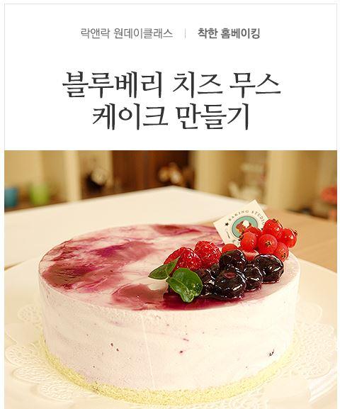 [원데이클래스 후기] 착한 홈베이킹 - 블루베리 치즈 무스 케이크 만들기