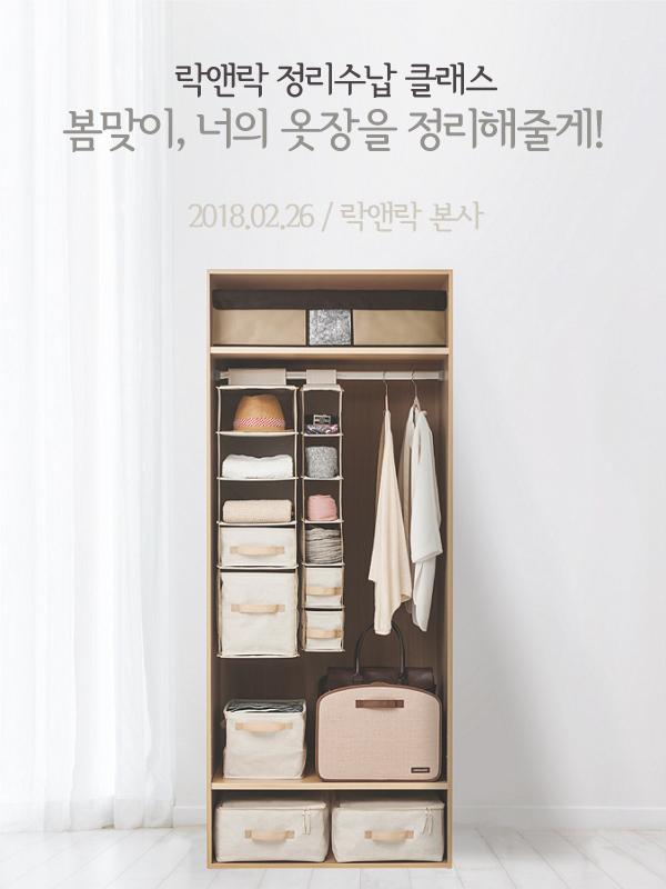 [락앤락 원데이클래스]3월 정리수납 클래스 후기<봄맞이, 너의 옷장을 정리해줄게>