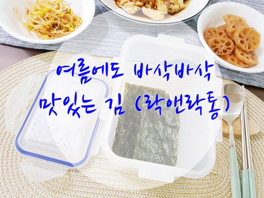 김보관용기로 여름에도 밥맛있게~ 락앤락 장마필수품