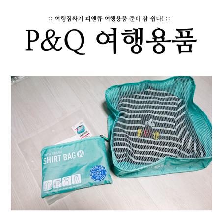 여행짐싸기 피앤큐 여행용품 준비 참 쉽다!