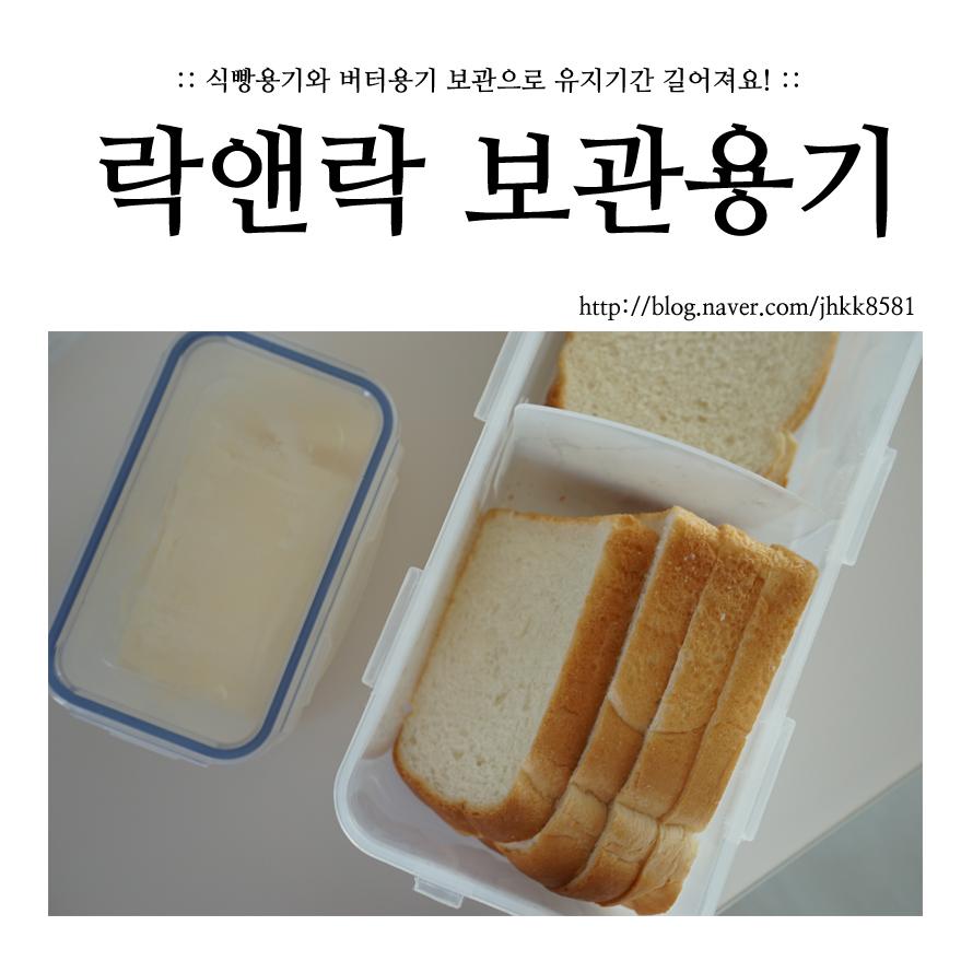 식빵용기와 버터용기 보관으로 유지기간 길어져요!