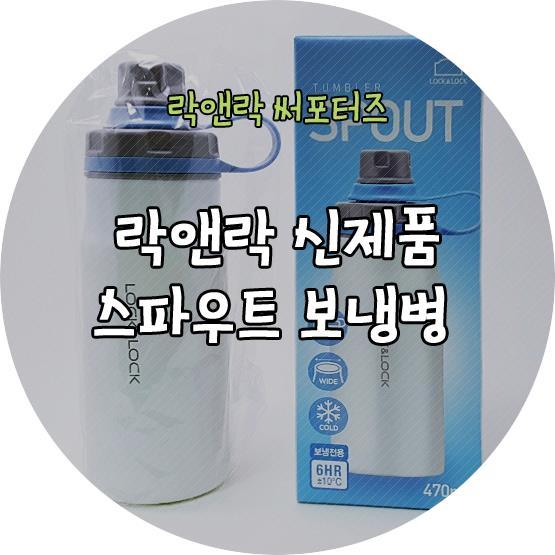 락앤락써포터즈 :: 스파우트 보냉병으로 시원한 물 유지하기,,