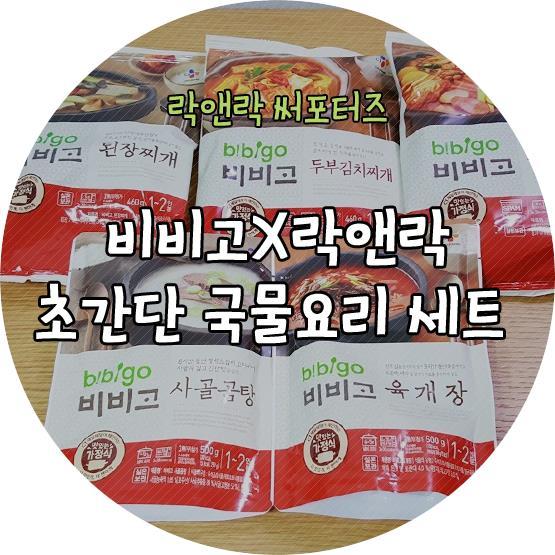 락앤락 :: 비비고X락앤락 초간단 국물요리 만들기. (전자레인지 5분요리)