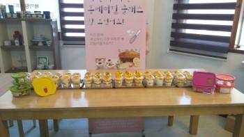 [락앤락원데이 클래스]-착한 홈베이킹<망고 컵케이크>;2017.05.19(금)