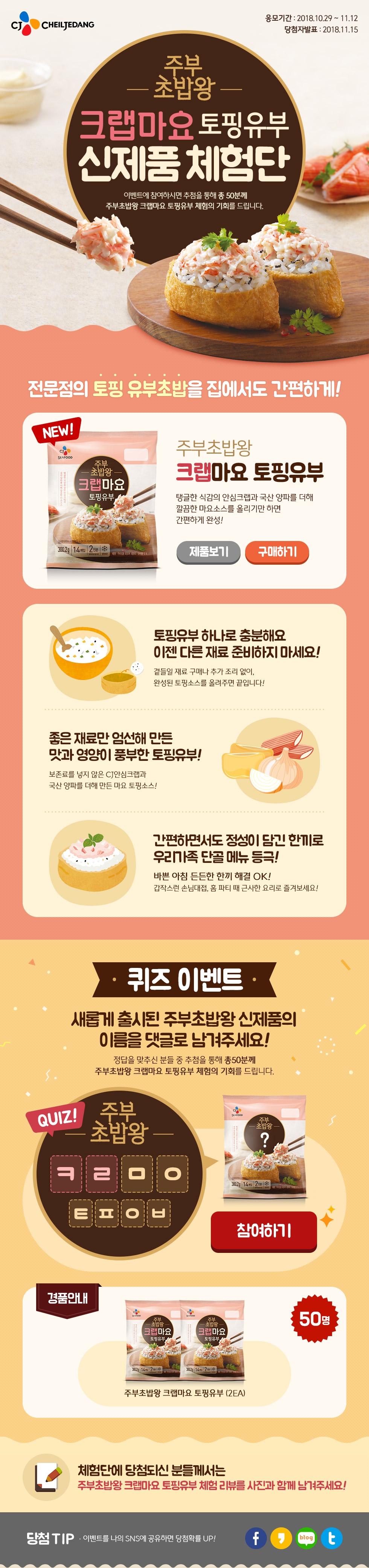 주부초밥왕 크랩마요 토핑유부 신제품 체험단
