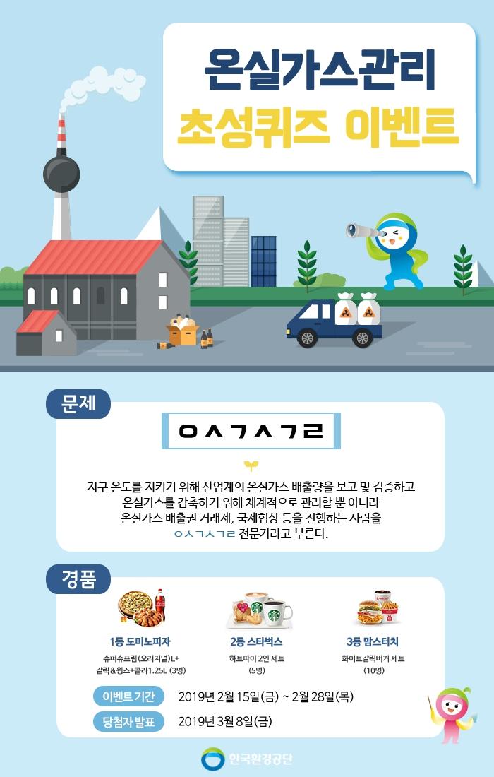 한국환경공단 이벤트 온실가스관리 초성퀴즈 이벤트
