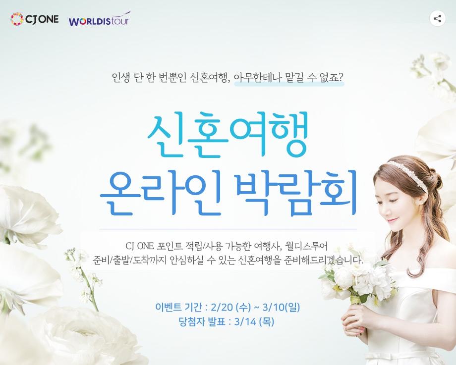 CJ ONE 신혼여행 온라인 박람회 공유 이벤트