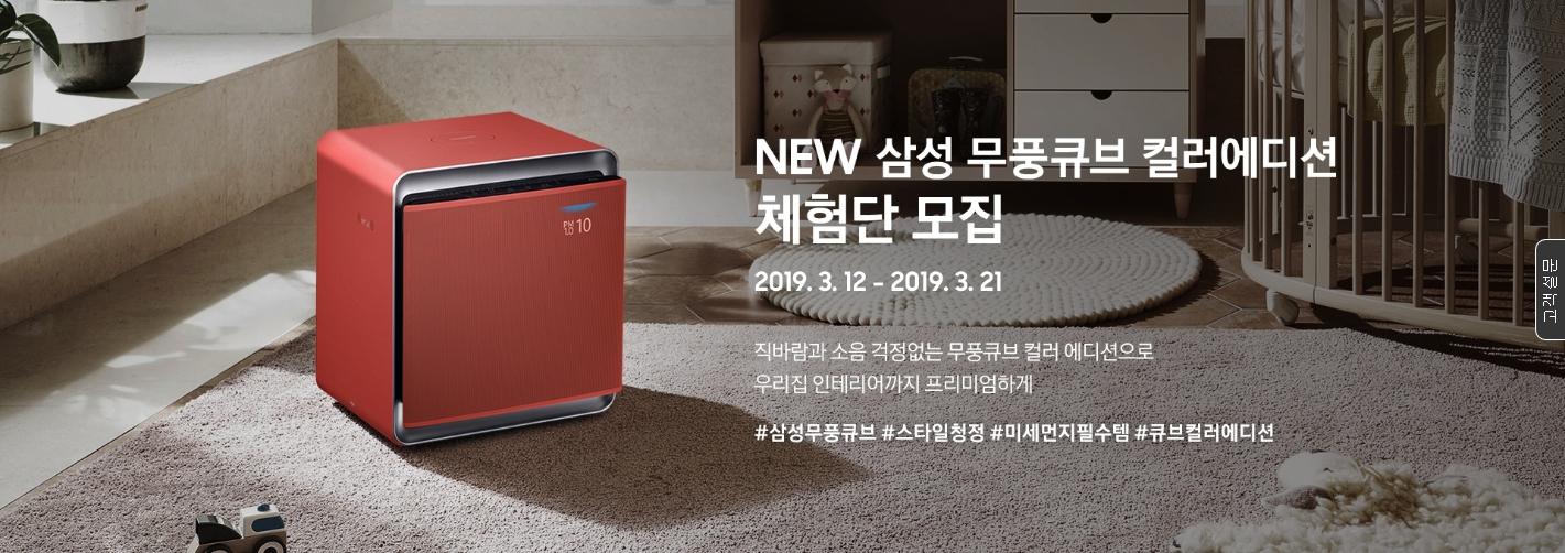 NEW 삼성 무풍큐브 컬러에디션 체험단 모집