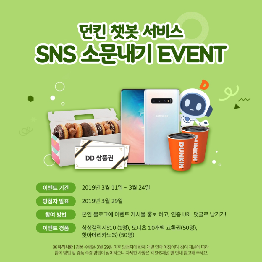 던킨 챗봇 서비스 SNS 소문내기 EVENT