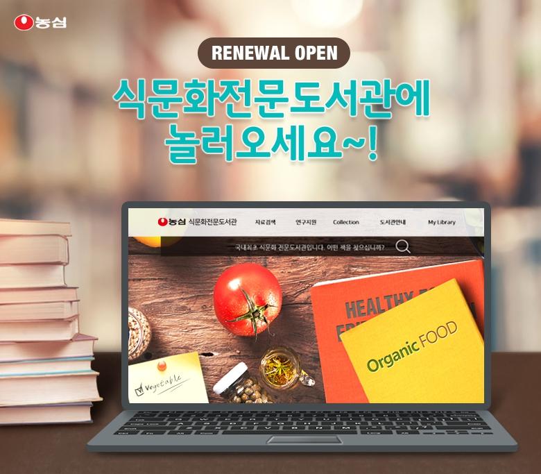 농심 식문화전문도서관 홈페이지 소문내기