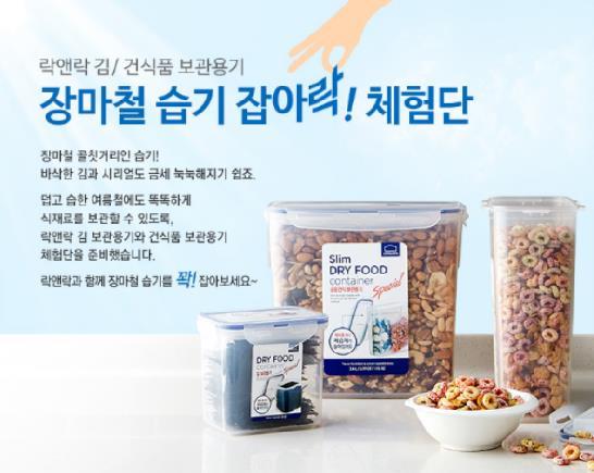 락앤락 김보관용기/건식품 보관용기 체험리뷰