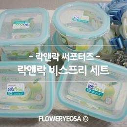 [락앤락 써포터즈] 비스프리로 간식준비 한방에 오케이!