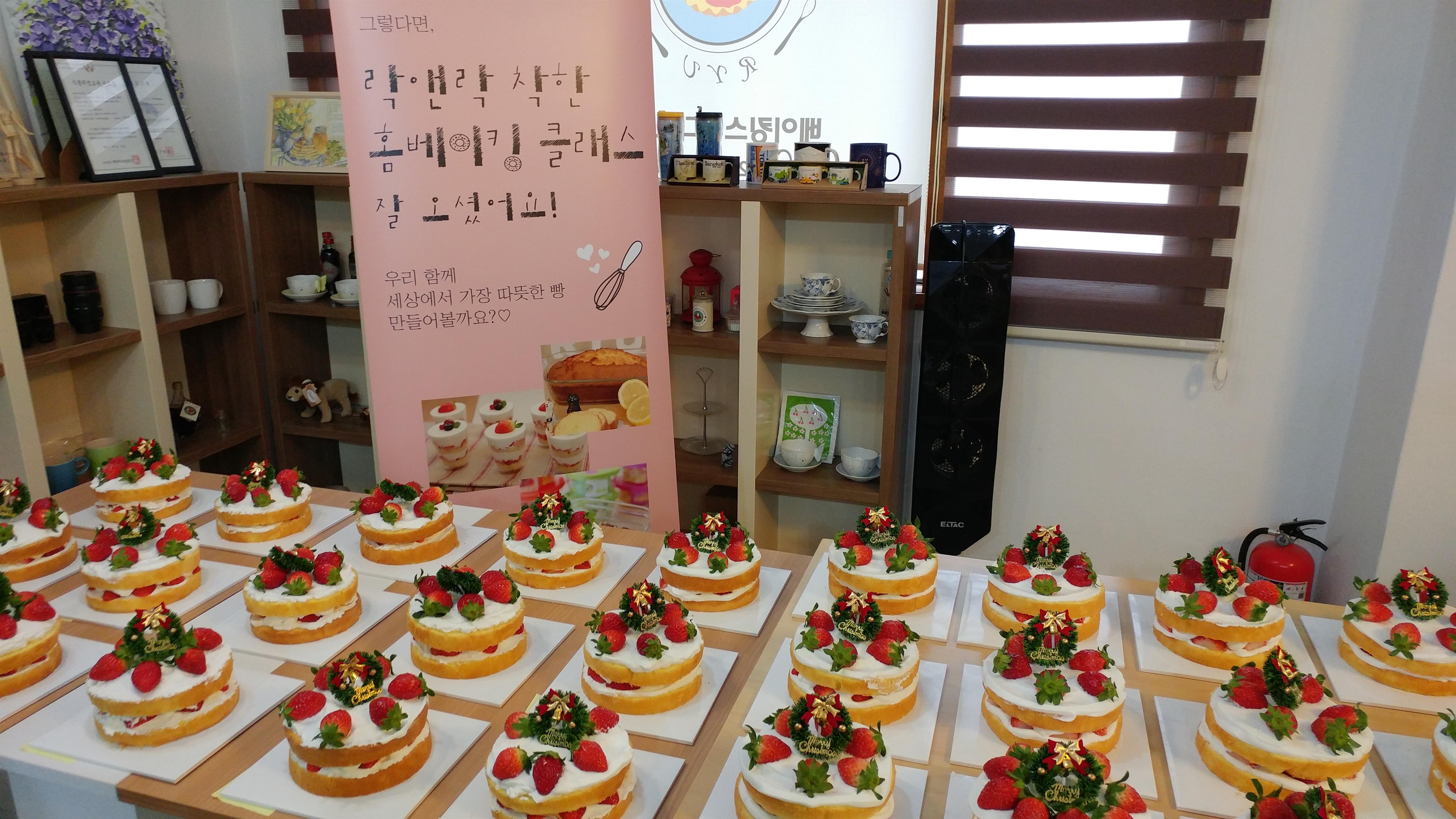 16.12.23. [쿠킹클래스 후기] 락앤락 착한 홈베이킹 클래스-딸기 쇼트 케익