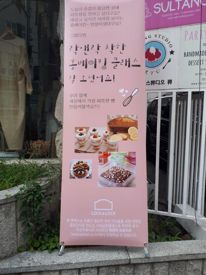 [9월 원데이클래스 착한 홈베이킹 - 캐러맬 호두파이 후기]