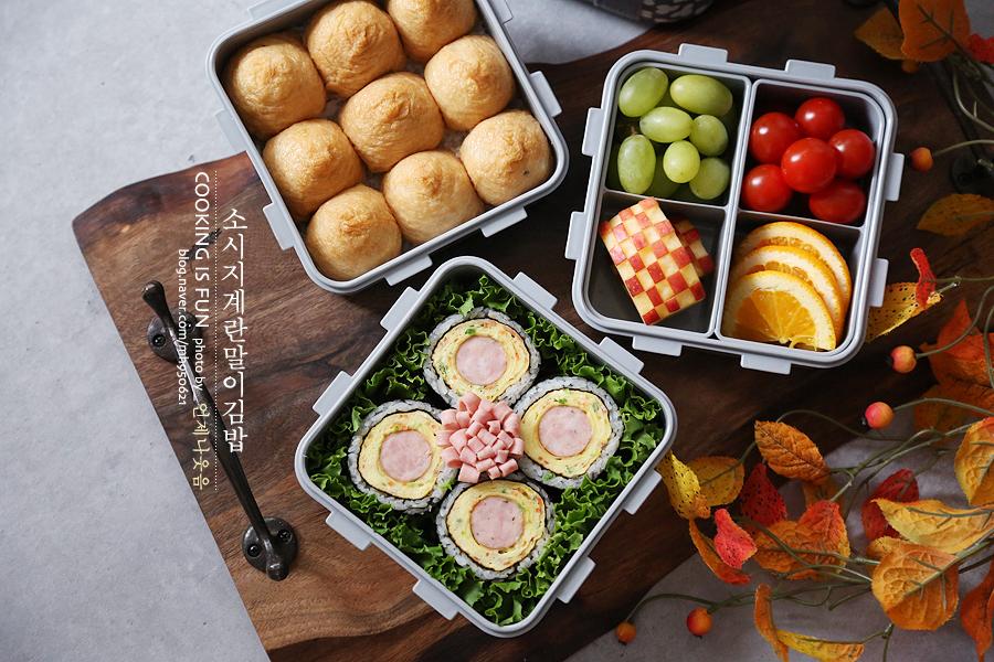 가을 소풍 도시락 소시지계란말이김밥 만들기 ⒲ 락앤락 클로버 3단 찬합