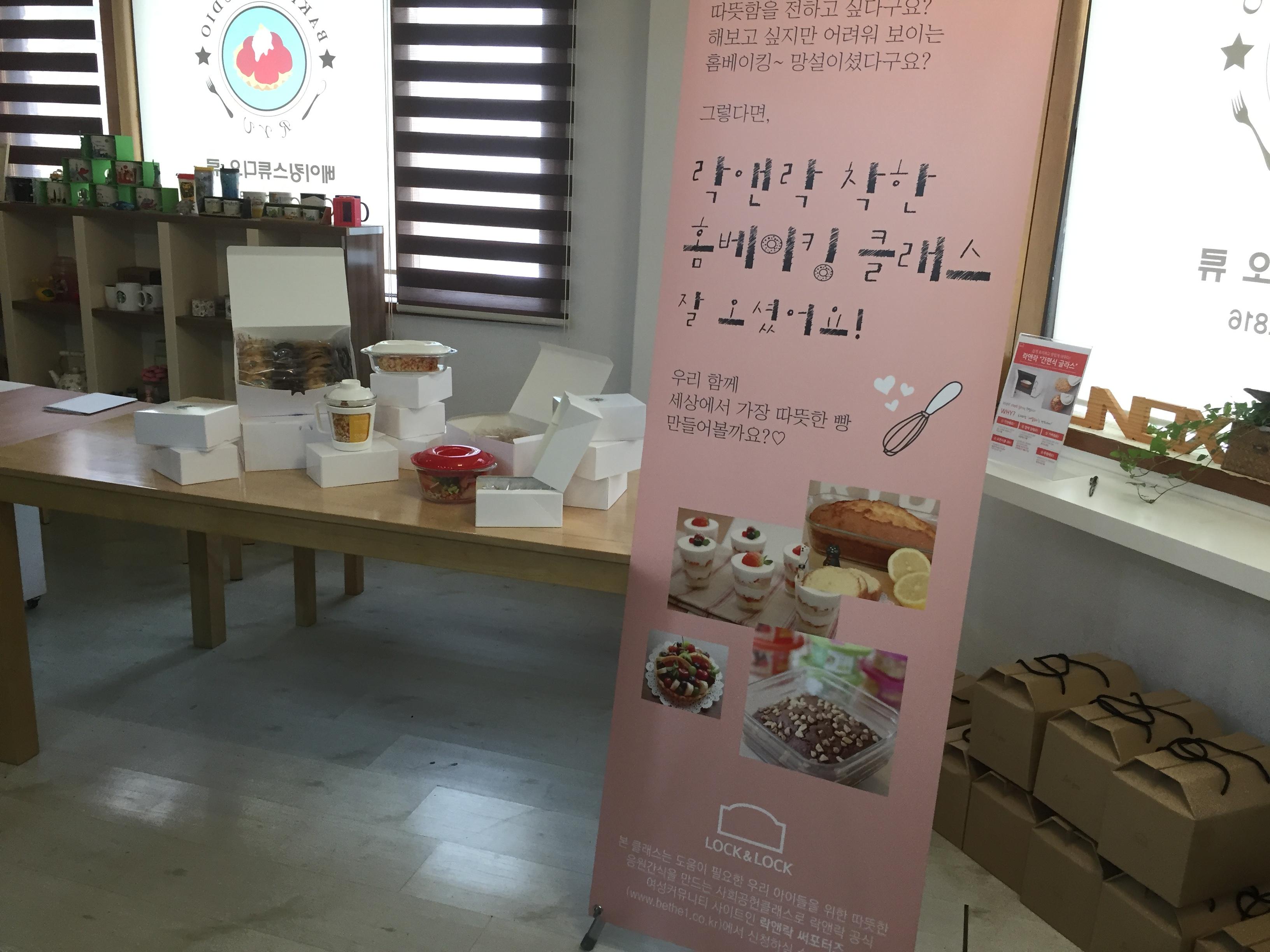 [락앤락 원데이 클래스-착한 홈베이킹] 쿠키 3종 만들기 _ 여름방학특집 with 공부방 아이들