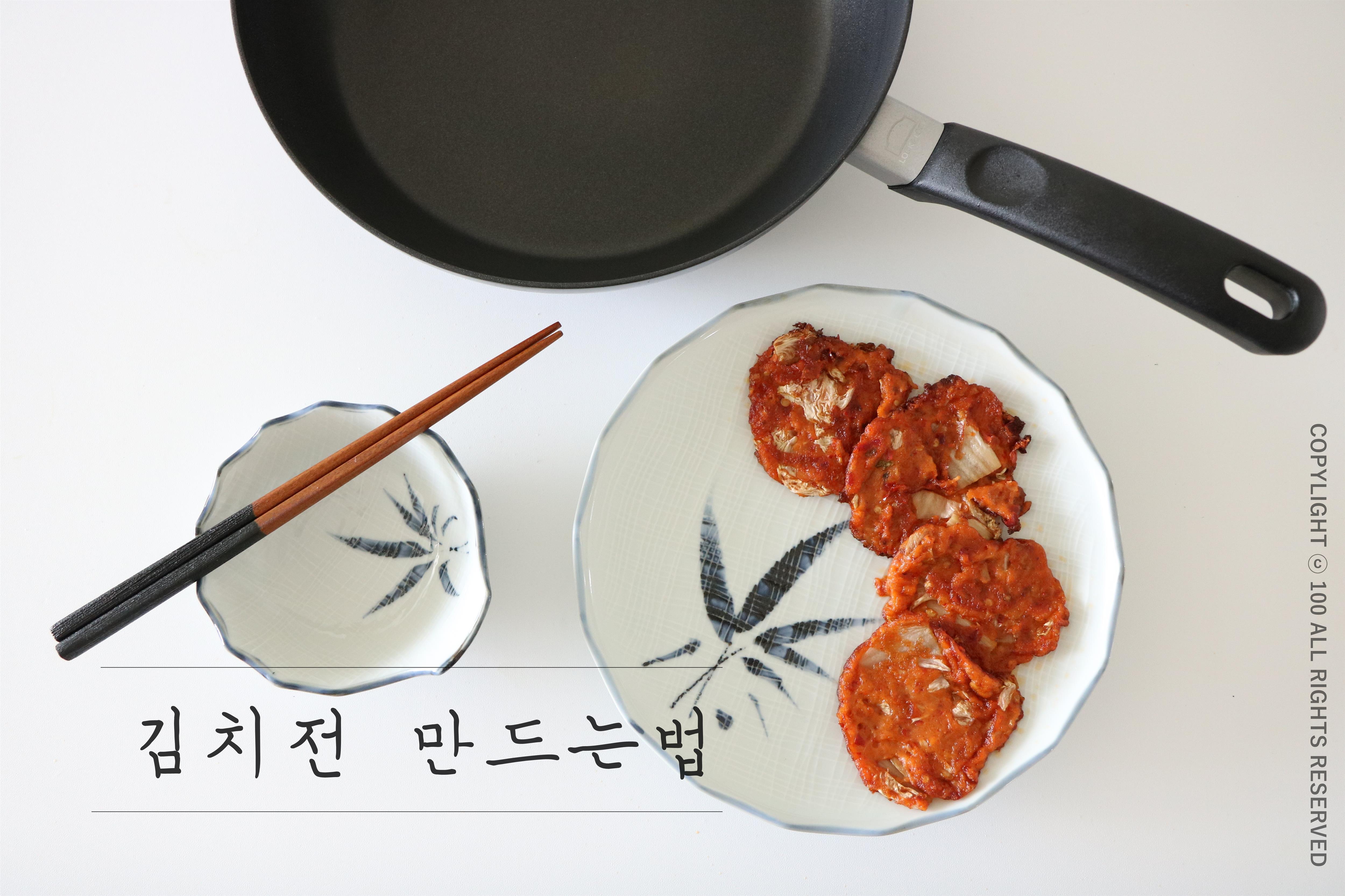 백종원 김치전 만드는법, 하드앤라이트 프라이팬으로 뚝딱!
