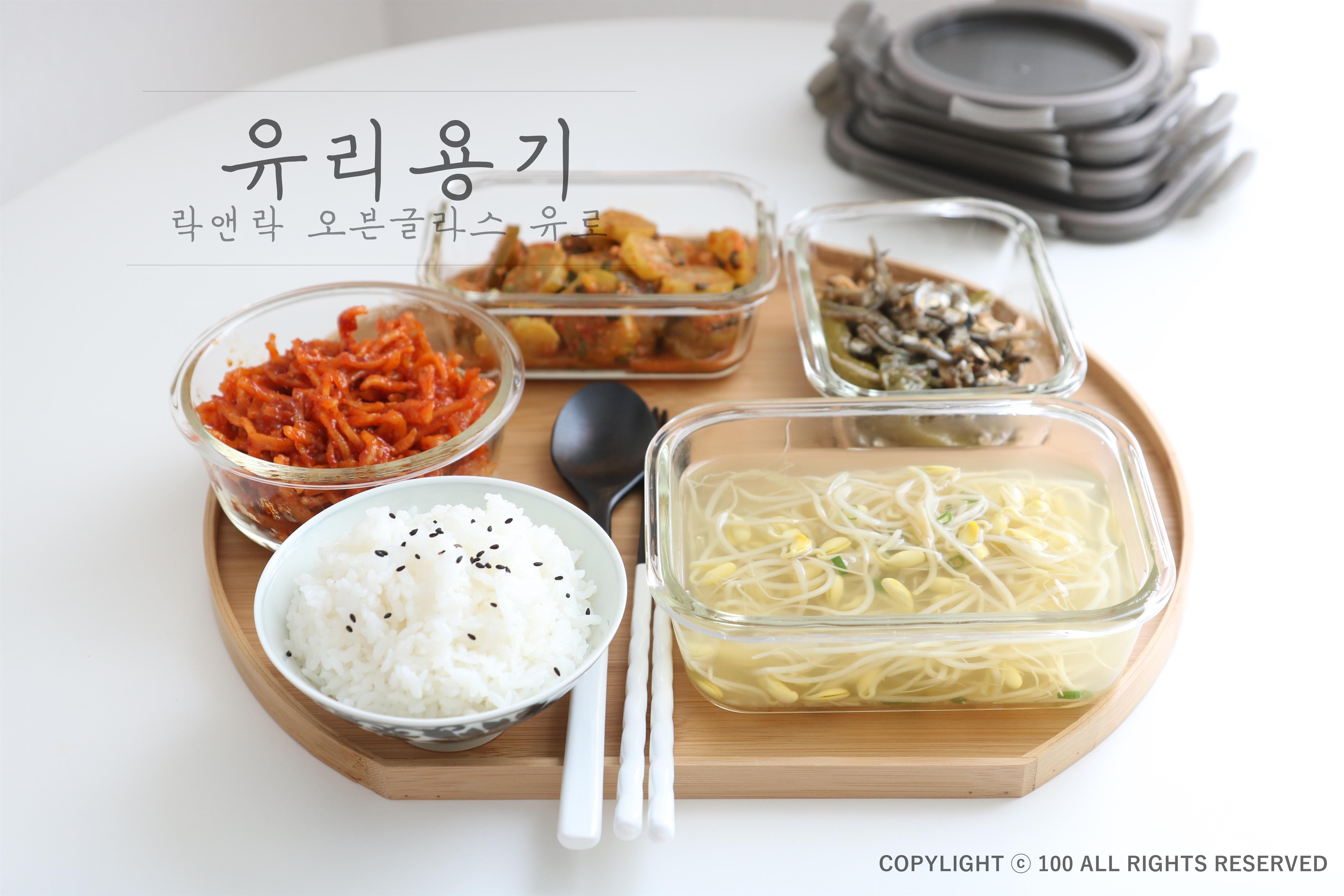 락앤락 오븐글라스 유로 유리용기 딱 내스타일 :-)