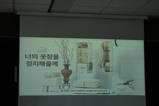 봄맞이 특강 <락앤락 정리수납 클래스>