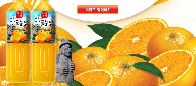 제주감귤농장 출시기념 가야농장 체험단 大 모집