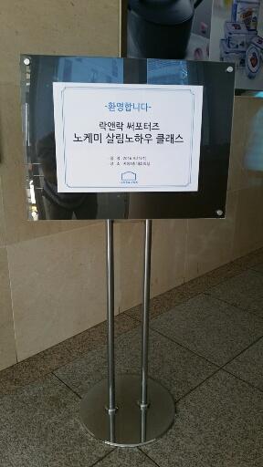 9월 노케미 살림노하우 클래스(바디워시와 바디로션세트)