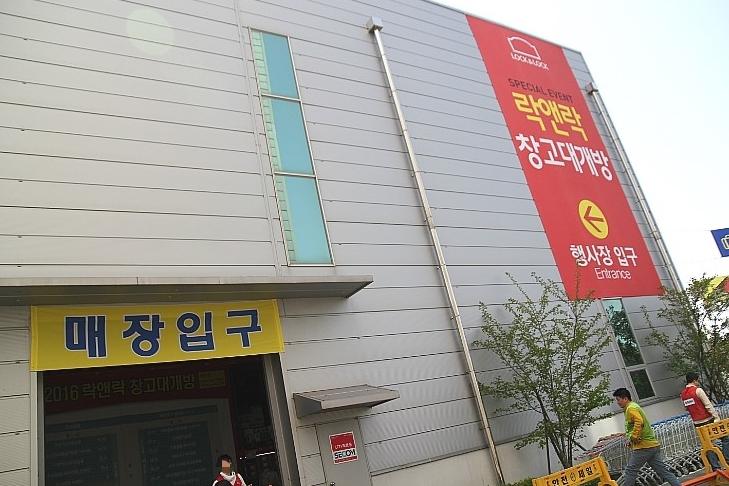 락앤락 아산 창고 대개방 체험 클래스 대박~!!
