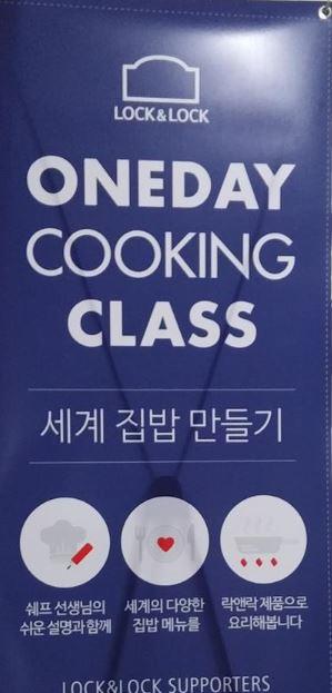 [락앤락 원데이 쿠킹클래스-세계집밥] 라따뚜이,꼬꼬벵