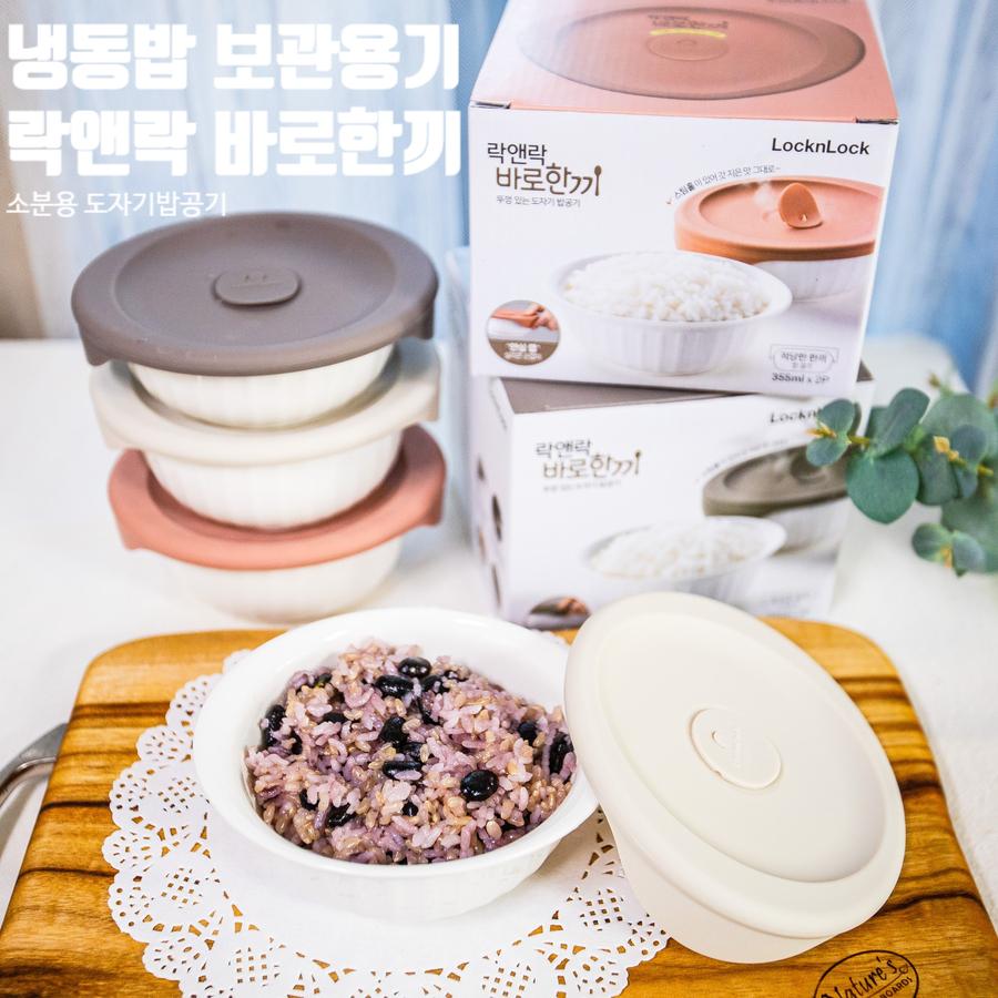 냉동밥 보관용기 요거 좋다! 락앤락 바로한끼 도자기밥공기 소분용기 추천!