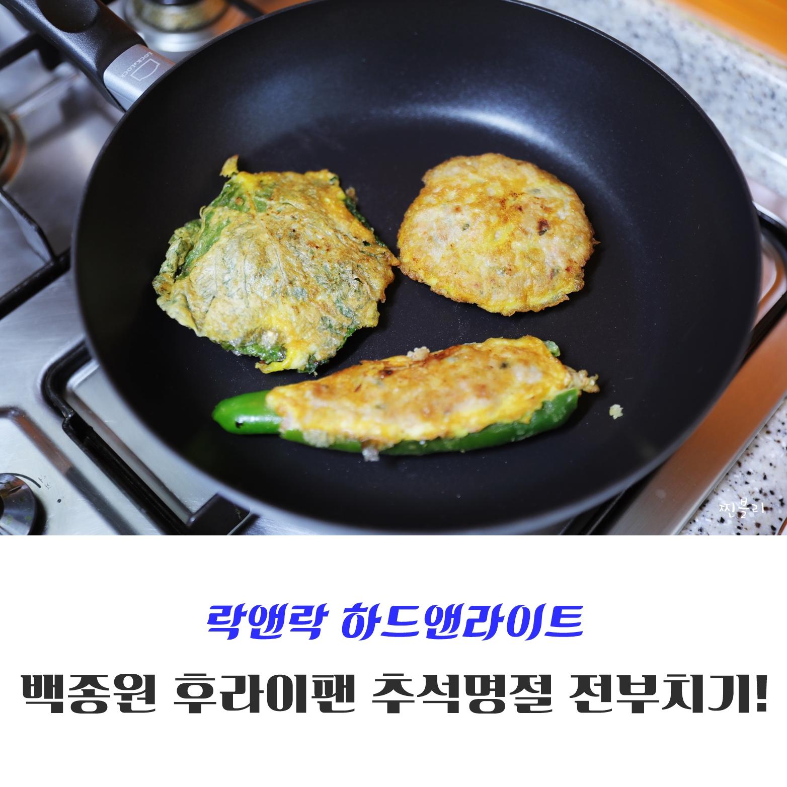 백종원 후라이팬 하드앤라이트로 추석명절 전부치기!