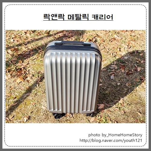 락앤락 메탈릭캐리어 & 러기지수납백으로 겨울 여행 준비끝!
